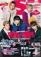 Star Creators!〜YouTuberの本〜 February2019