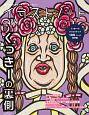イラストノート 描く人のためのメイキングマガジン(49)