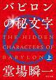 バビロンの秘文字(上)
