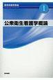 公衆衛生看護学概論<第5版> 標準保健師講座1