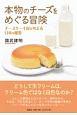 本物のチーズをめぐる冒険 チーズケーキ屋が考える日本の酪農