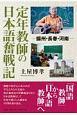 定年教師の日本語奮戦記-揚州・長春・河南-