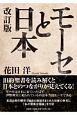 モーセと日本<改訂版>