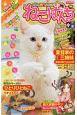 ねこぱんち 猫の日号 (149)