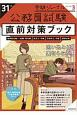 公務員試験 直前対策ブック 受験ジャーナル特別企画3 平成31年