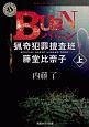 BURN 猟奇犯罪捜査班・藤堂比奈子(上)