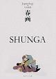 春画 SHUNGA ジャパノロジー・コレクション