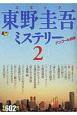 コミック 東野圭吾ミステリー アンコール出版(2)