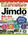 今すぐ使えるかんたん Jimdo 無料で作るホームページ<改訂4版>