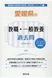 愛媛県の教職・一般教養過去問 愛媛県の教員採用試験「過去問」シリーズ 2020