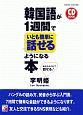 韓国語が1週間でいとも簡単に話せるようになる本 CD BOOK
