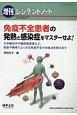 レジデントノート増刊 20-17 免疫不全患者の発熱と感染症をマスターせよ! 化学療法中や糖尿病患者など、救急や病棟でよくみる免
