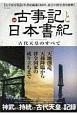 古事記と日本書紀 古代天皇のすべて