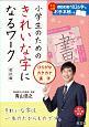 小学生のためのきれいな字になるワーク<改訂版> ひらがな・カタカナ・漢字