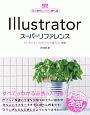 Illustrator スーパーリファレンス CC 2019-CS6 Win&Mac対応 基礎からしっかり学べる