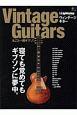 Vintage Guitars 丸ごと一冊ギブソン 別冊Lightning197
