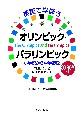 英語で学ぼう オリンピック・パラリンピック CD-ROM付 小学校から中学初級