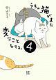 うちの猫がまた変なことしてる。(4)