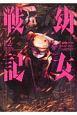 幼女戦記(12)