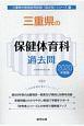 三重県の保健体育科 過去問 2020 三重県の教員採用試験「過去問」シリーズ10
