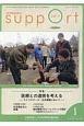 さぽーと 2019.1 知的障害福祉研究(744)