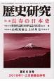 歴史研究 2019.1・2 特集:長寿の日本史 (668)