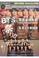 K-STAR通信 防弾少年団(BTS)+Wanna One大特集 (2)