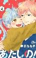 あたしの!(4)