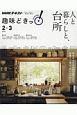 NHK趣味どきっ! 人と暮らしと、台所