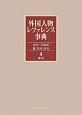 外国人物レファレンス事典 古代-19世紀3(2010-2018) (4)