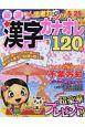 厳選漢字カナオレ120問 (8)