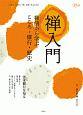 禅入門 禅僧から学ぶこころ・修行・歴史