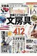 文房具完全ガイド 完全ガイドシリーズ237
