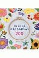 花と緑で彩るボタニカル刺しゅう200