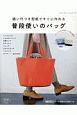 縫い代つき型紙ですぐに作れる普段使いのバッグ
