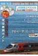 JR四国スペシャル みんなの鉄道DVDBOOKシリーズ