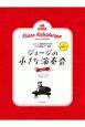 ジョージの小さな演奏会 レッスン・発表会のためのソロ&連弾ピアノ曲集 (1)