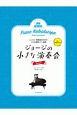 ジョージの小さな演奏会 レッスン・発表会のためのソロ&連弾ピアノ曲集 (2)