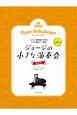 ジョージの小さな演奏会 レッスン・発表会のためのソロ&連弾ピアノ曲集 (3)