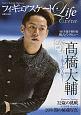 フィギュアスケートLife Extra〜Life on Ice 高橋大輔〜