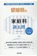 愛媛県の家庭科 過去問 2020 愛媛県の教員採用試験「過去問」シリーズ9