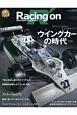Racing on ウイングカーの時代 Part2 Motorsport magazine(499)