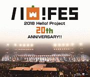 Hello! Project 20th Anniversary!! Hello! Project ハロ!フェス 2018 〜Hello! Project 20th Anniversary!! プレミア