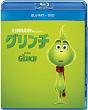 グリンチ ブルーレイ+DVDセット