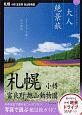 大人絶景旅 札幌・小樽 富良野 旭山動物園(仮)