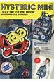 HYSTERIC MINI OFFICIAL GUIDE BOOK 2019 SPRING&SUMMER