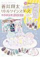 蒼井翔太×リトルツインスターズコラボ公式BOOK 特別付録 限定ネイルセット