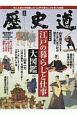 歴史道 (2)