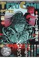 テヅコミ<限定版> 特集:ホラーな手塚治虫(5)