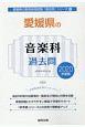 愛媛県の音楽科 過去問 2020 愛媛県の教員採用試験「過去問」シリーズ8